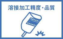 溶接加工の精度・品質