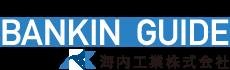 BANKIN GUIDE - 手作り精密板金についての情報サイト